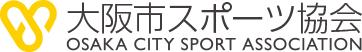 大阪市体育協会
